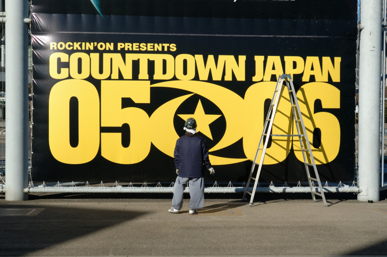 COUNTDOWN JAPAN 05-06 のオモテとウラ