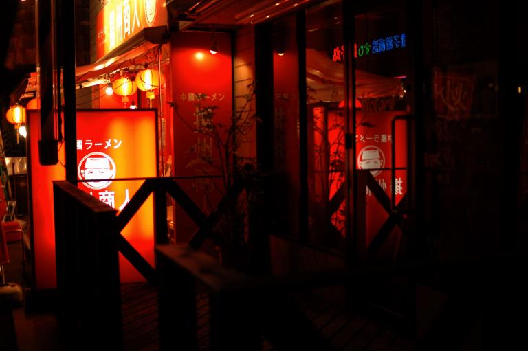「行灯 II」 ( another red LV )