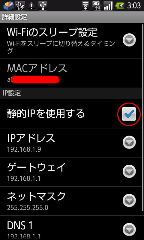 SH-03C wi-fi詳細設定