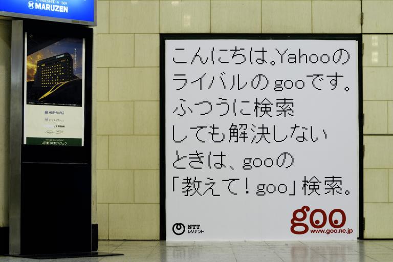 Yahooのライバルgoo