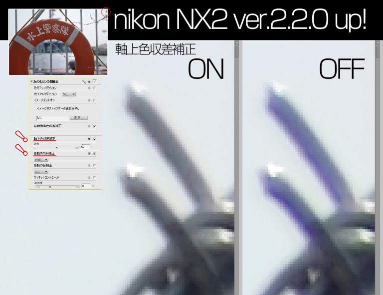 ニコン、Capture NX 2に「自動ゆがみ補正」「軸上色収差補正」など追加